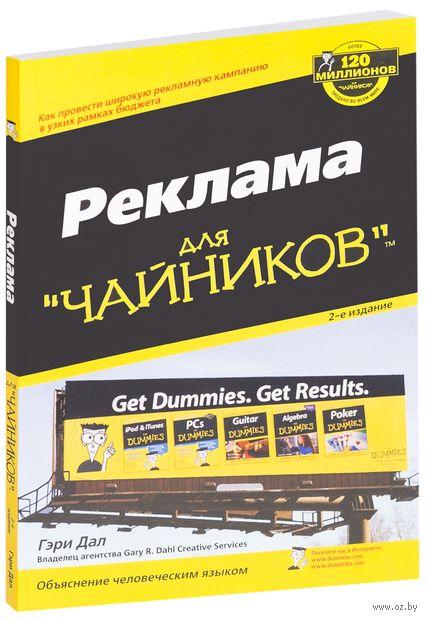 """Реклама для """"чайников"""". Гэри Дал"""