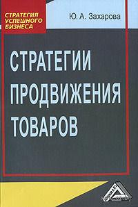 Стратегии продвижения товаров. Юлия Захарова