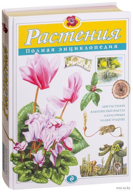 Растения. Полная энциклопедия — фото, картинка