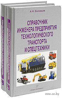 Справочник инженера предприятия технологического транспорта и спецтехники (комплект из 2 книг). А. Соловьев