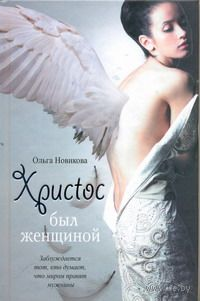 Христос был женщиной. Ольга Новикова