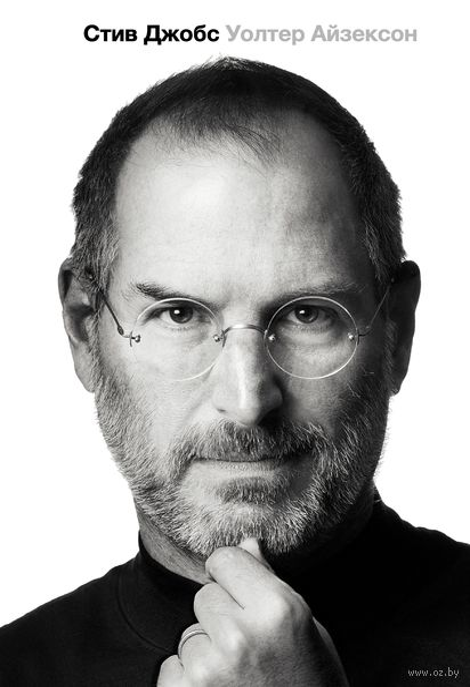 Стив Джобс. Биография — фото, картинка
