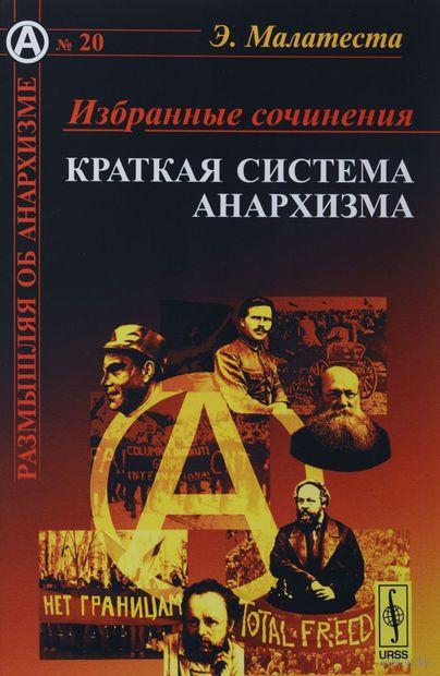 Краткая система анархизма — фото, картинка