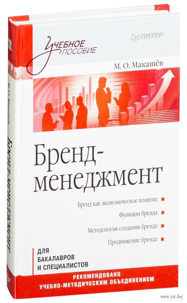 Бренд-менеджмент. Учебное пособие. Максим Макашев