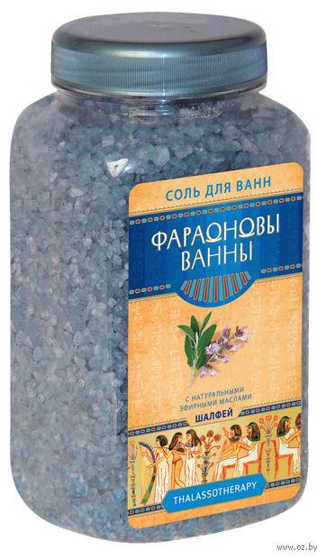 """Соль для ванн """"Фараоновы ванны"""" Thalassotherapy с маслом шалфея (800 г)"""