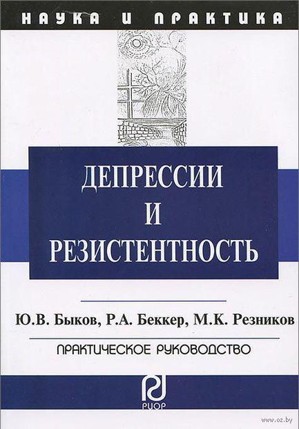 Депрессии и резистентность. М. Резников, Р. Беккер, Ю. Быков