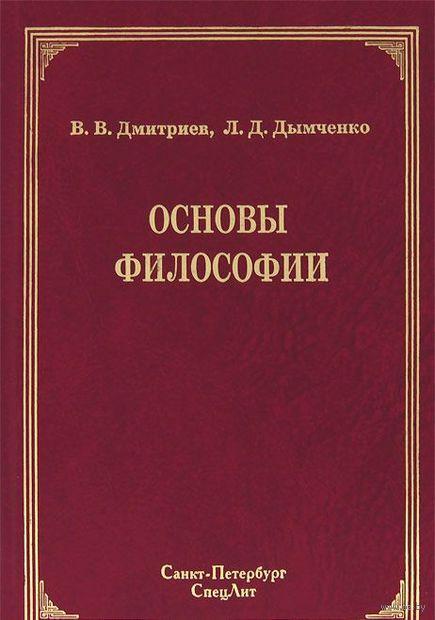 Основы философии. Леонид Дымченко, Валерий Дмитриев