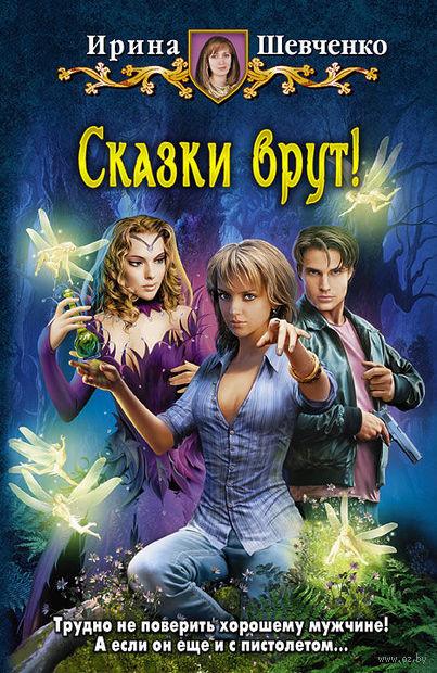 Сказки врут!. Ирина Шевченко