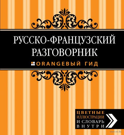Русско-французский разговорник. Ю. Ракитина