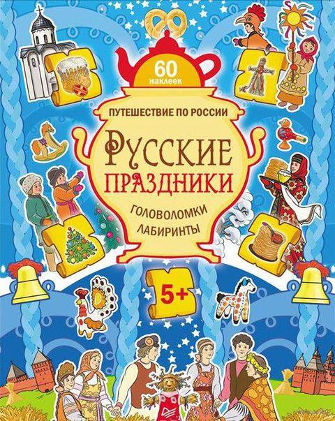 Русские праздники. Головоломки, лабиринты (+ многоразовые наклейки). Мария Костюченко