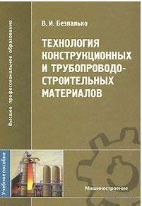 Технология конструкционных и трубопроводостроительных материалов. Владимир Безпалько