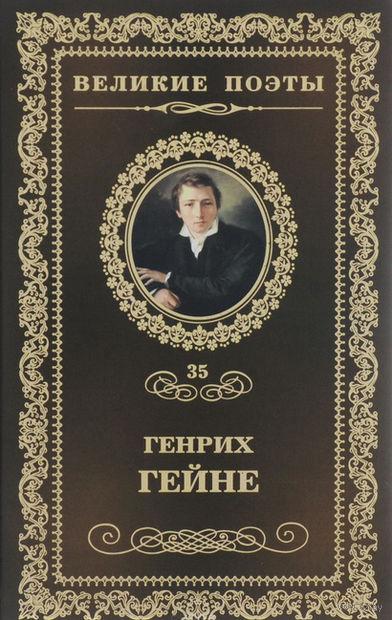 Книга песен. Генрих Гейне