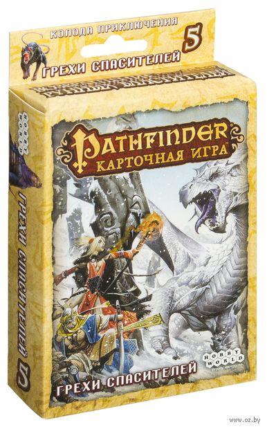 Pathfinder. Возвращение рунных властителей. Грехи спасителей (дополнение №5)