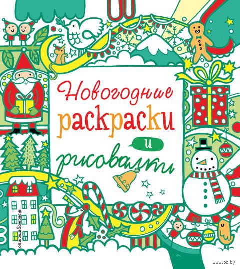 Новогодние раскраски и рисовалки — фото, картинка