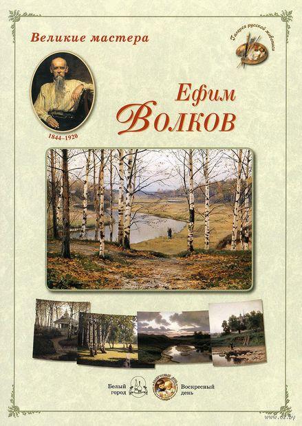 Ефим Волков. Великие мастера — фото, картинка