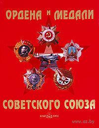 Ордена и медали Советского Союза. Татьяна Лубченкова, Юрий Лубченков