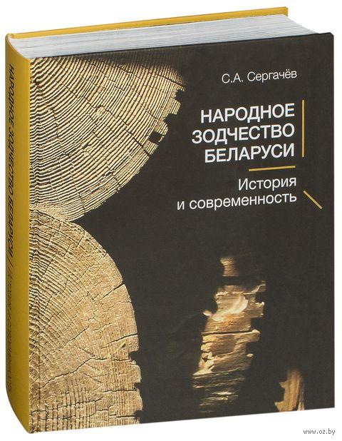 Народное зодчество Беларуси. История и современность — фото, картинка