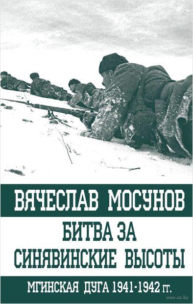 Битва за Синявинские высоты. Мгинская дуга 1941-1942 гг. — фото, картинка