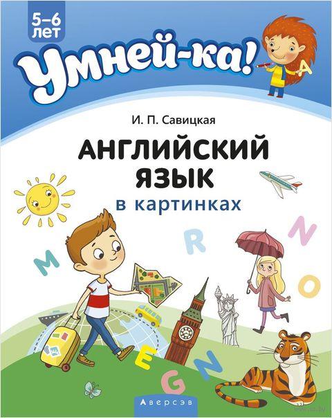 Умней-ка. 5-6 лет. Английский язык в картинках — фото, картинка