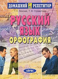 Русский язык. В 4 частях. Часть 1. Орфография — фото, картинка