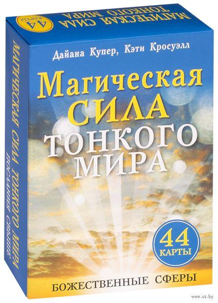 Магическая сила тонкого мира (44 карты в картонной коробке + брошюра с инструкцией) — фото, картинка