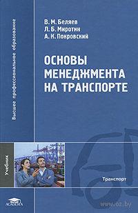 Основы менеджмента на транспорте. Владимир Беляев, Л. Миротин, Анатолий Покровский