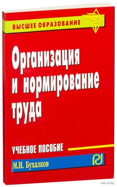 Организация и нормирование труда (м). Михаил Бухалков