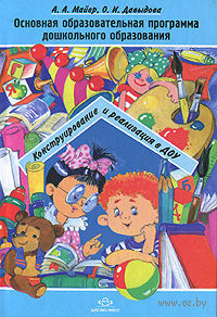 Основная образовательная программа дошкольного образования. Конструирование и реализация в ДОУ. Алексей Майер, Ольга Давыдова