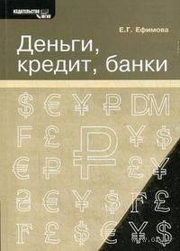Деньги, кредит, банки. Елена Ефимова