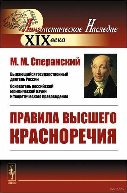 Правила высшего красноречия (м) — фото, картинка