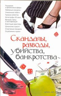 Скандалы, разводы, убийства, банкротства — фото, картинка