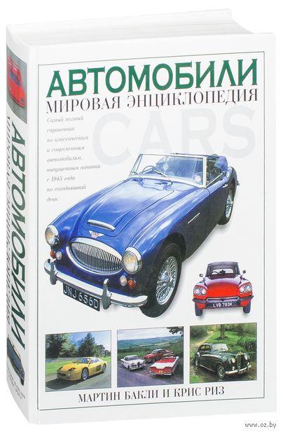 Автомобили. Мировая энциклопедия — фото, картинка