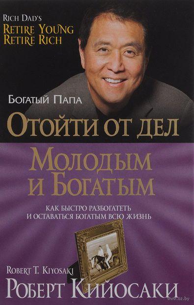 Отойти от дел молодым и богатым (м). Роберт Кийосаки, Шэрон Лектер