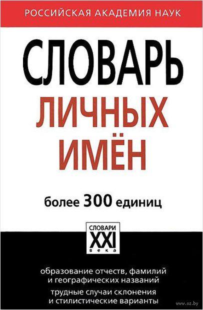Словарь личных имен. Александра Суперанская
