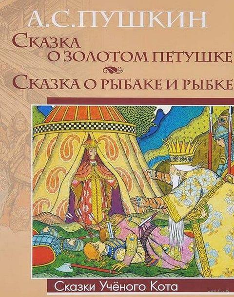 Сказка о Золотом петушке. Сказка о рыбаке и рыбке. Александр Пушкин