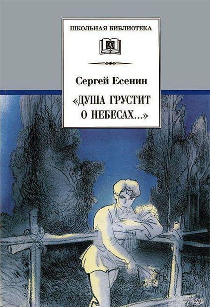"""""""Душа грустит о небесах..."""". Сергей Есенин"""