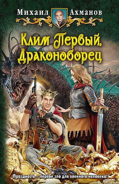 Клим Первый, Драконоборец. Михаил Ахманов
