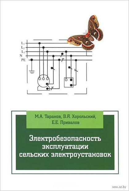 Электробезопасность эксплуатации сельских электроустановок