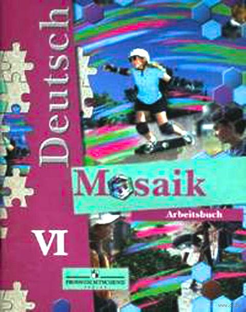 Mosaik Deutsch Решебник