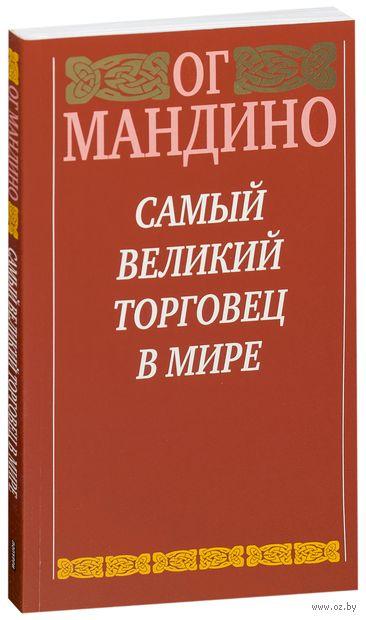Самый великий торговец в мире (красная). Ог Мандино