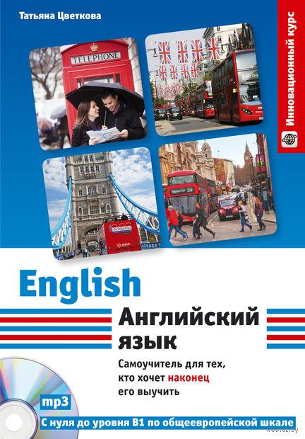 Английский язык. Самоучитель для тех, кто хочет наконец его выучить (+ CD). Татьяна Цветкова