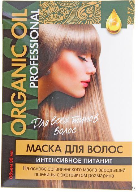 """Маска для волос """"Интенсивное питание"""" (30 мл)"""