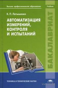 Автоматизация измерений, контроля и испытаний. К. Латышенко