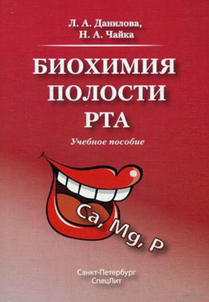 Биохимия полости рта. Любовь Данилова, Надежда  Чайка