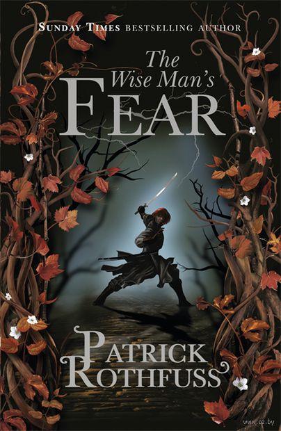 The Wise Man's Fear. Патрик Ротфусс