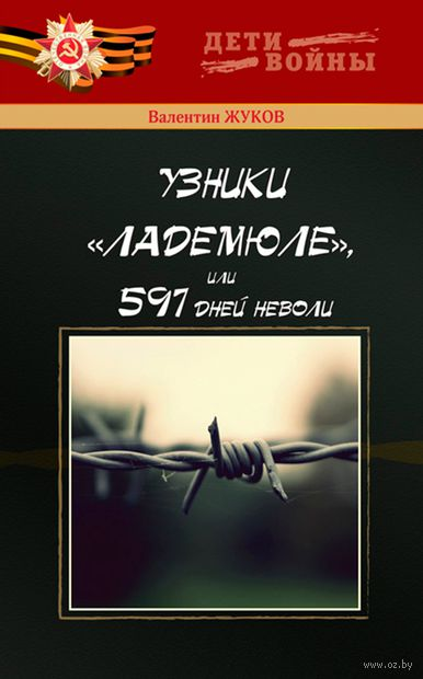 """Узники """"Ладемюле"""", или 597 дней неволи. В. Жуков"""