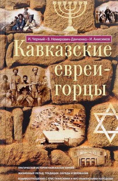 Кавказские евреи-горцы. Сборник — фото, картинка