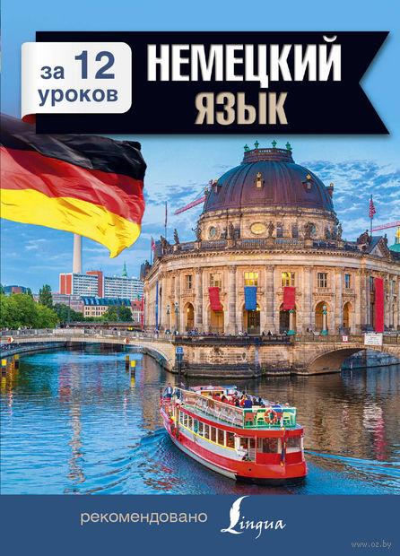 Немецкий язык за 12 уроков — фото, картинка