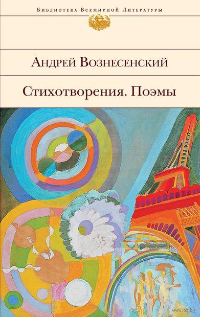 Андрей Вознесенский. Стихотворения. Поэмы — фото, картинка