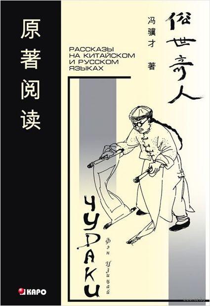 Чудаки. Книга для чтения на китайском языке с переводом — фото, картинка